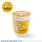 [即享券。cama]焦糖瑪琪朵 (熱) 大杯