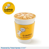 cama焦糖瑪琪朵 (熱) 大杯即享券