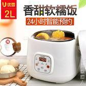 電飯煲YX-2040智慧電飯煲迷你全自動小型家用1-2-3-4人 220vigo街頭潮人