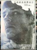 影音專賣店-P08-028-正版DVD-電影【不過就是世界末日】-加斯帕德尤利爾 文森卡索 瑪莉詠柯蒂亞 蕾