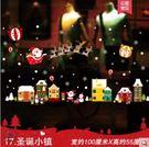 聖誕節裝飾品場景佈置玻璃櫥窗貼紙聖誕樹老人禮物小禮品牆貼門貼【聖誕小鎮店面裝飾品】
