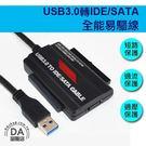 SATA硬碟 轉 USB 3.0 硬碟轉接線 2.5吋 3.5吋 易驅線 外接線 附變壓器(80-2923)