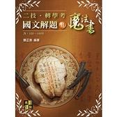 國文解題魔法書