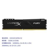 新風尚潮流 【HX432C16FB3/32】 金士頓 超頻 桌上型記憶體 32GB DDR4-3200 CL16 Fury HyperX