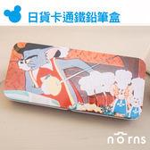 【日貨鐵鉛筆盒-紅底 湯姆與傑利】Norns 正版授權 鐵盒 筆袋 文具