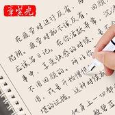 章紫光手寫體字帖女生字體臨摹漂亮大學生練字本成年行草書法行書硬筆鋼筆 百分百