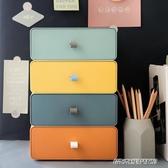抽屜式桌面收納盒儲物盒子小箱辦公室書桌上置物架整理櫃宿舍神器 【雙11特惠】