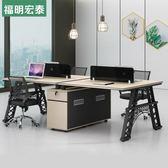 電腦桌—辦公桌現代簡約辦公室家具職員工位電腦四人位桌椅屏風雙人工作位 依夏嚴選