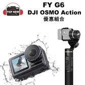 [預購結單] FY 飛宇 G6 + DJI OSMO ACTION 三軸穩定器 公司貨 適用 GoPro HERO7 及外型尺寸類似之型號