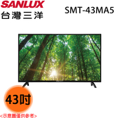 【SANLUX三洋】43吋 FHD多媒體液晶電視 SMT-43MA5 送貨到府