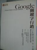 【書寶二手書T5/行銷_WFQ】Google關鍵字行銷_曹嬿恆, 裴瑞馬歇爾