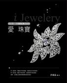 (二手書)愛珠寶 - 我的第一本珠寶首飾佩戴書