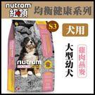 【行銷活動75折】*WANG*紐頓《均衡健康-S3大型幼犬/雞肉燕麥配方》13.6kg //補貨中
