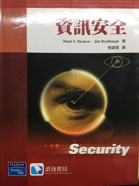 (二手書)資訊安全 (Information Security: Principles and Practices)