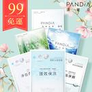 【99免運】PANDIA潘媞亞全系列面膜...