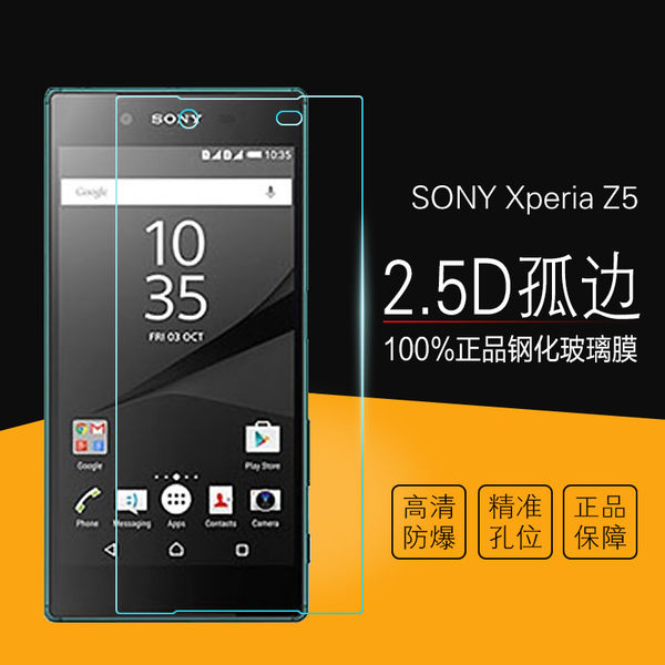 【TG】SONY 鋼化膜 XL39H E3 E4 E4G C5 Z L36H Z4 Z5+ Z1mini Z3mini Z5mini 鋼化玻璃膜0.3mm