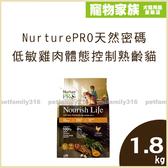 寵物家族-NurturePRO天然密碼-低敏雞肉體態控制熟齡貓配方1.8kg