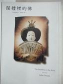 【書寶二手書T6/翻譯小說_H5J】閣樓裡的佛_大塚茱麗