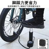 自行車打氣筒家用便攜小型電動電瓶車摩托車迷你高壓腳踩充打氣泵 一米陽光