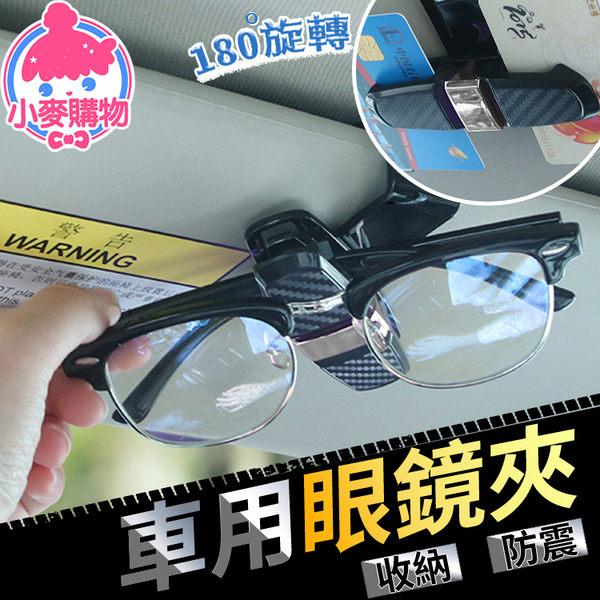 ✿現貨 快速出貨✿【小麥購物】眼鏡夾 遮陽板眼鏡夾 多用途眼鏡夾 車用眼鏡架【Y453】