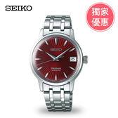 SEIKO精工 調酒師機械女錶(4R35-02T0R)SRP853J1)