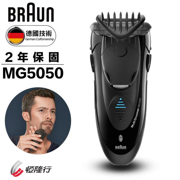 德國百靈BRAUN造型電鬍刀MG5050送攜帶理容包