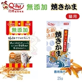 *KING WANG*日本Q-PET巧沛 無添加雞肉細條|香烤魚片 20~25G 貓用零食