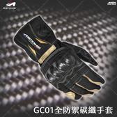 [中壢安信]法國 ASTONE GC01 黑金 全防禦碳纖手套 超高機能性 防水 防寒 防風 防摔手套 碳纖護具