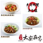 【捷康大廚在家】大廚料理美食組-15件組  (泰式椰香嫩雞/沙茶滑蛋牛肉(燴)/黑胡椒豬柳(燴)) 免運