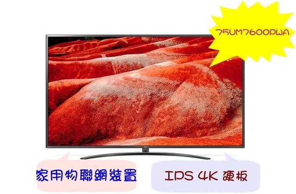 [東洋數位家電] LG UHD 4K物聯網電視 75UM7600PWA