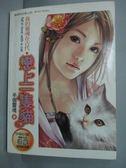 【書寶二手書T4/一般小說_ZDH】我的靈魂在古代&戀上一隻貓_半個靈魂