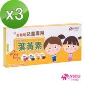 【花賜康】好聰明兒童專用葉黃素x3盒