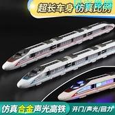 玩具模型車 高鐵火車玩具復興號軌道和諧號仿真動車兒童地鐵合金輕軌火車模型【八折搶購】