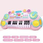 兒童電子琴寶寶多功能鋼琴玩具2益智小女孩初學者1-3歲帶話筒禮物TA7235【極致男人】