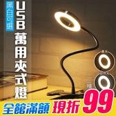 檯燈 夾式檯燈 護眼燈 三段可調 環形 書桌燈 閱讀燈 化妝燈 夾式燈 USB供電 金屬蛇管 360度可調