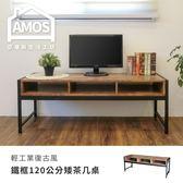 書桌 客廳桌 咖啡桌【DCA049】輕工業復古風鐵框120公分矮茶几桌 Amos