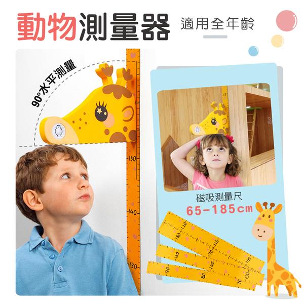 《音樂相伴!可愛童趣》 磁吸身高尺 身高測量器 卡通身高尺 磁吸身高尺 身高尺 貼紙 臥室