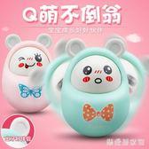 嬰兒玩具不倒翁大號點頭娃娃3-6-9-12個月寶寶早教益智兒童 QQ5792『優童屋』