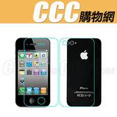 iPhone 44S 保護貼 正面 反面 靜電式 螢幕保護  高清貼