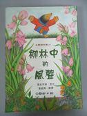 【書寶二手書T1/兒童文學_IAV】柳林中的風聲_格拉罕姆