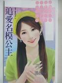【書寶二手書T1/一般小說_BYE】追愛名模公主_溫妮