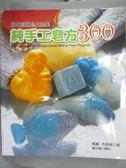 【書寶二手書T3/美工_ZFM】融化倒模皂大全集:純手工皂方300_陳相如, 瑪麗.布