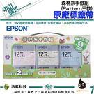 EPSON 7110701森林系手作組原廠標籤帶-3入組