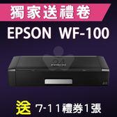 【獨家加碼送100元7-11禮券】EPSON WorkForce WF-100 可攜型A4彩色噴墨行動印表機 /適用 NO.289/NO.290