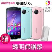 分期0利率  Meitu M8s 標準版 5.2吋 64G 自拍神機 智慧型手機 贈『透明保護殼*1』