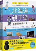 北海道親子遊:跟著雪倫愛出走!交通X食宿X景點,大人小孩都說讚的行程規劃全書!