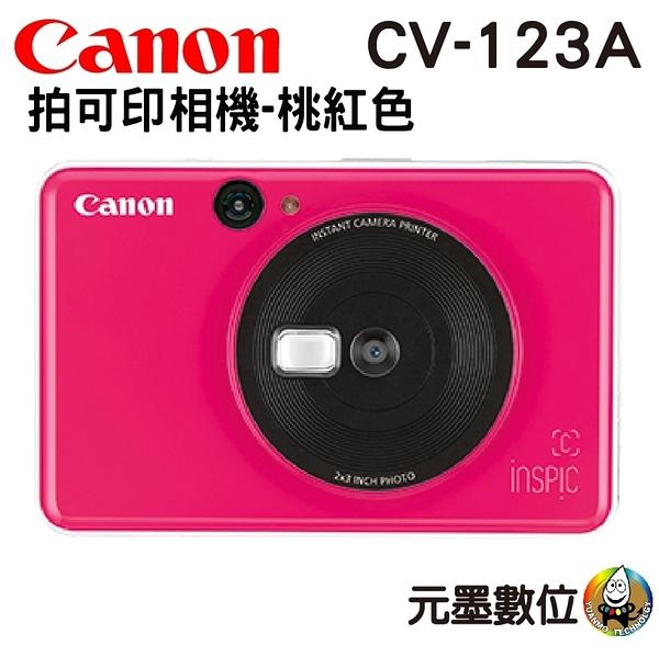 【新機上市 ↘3890元】CANON iNSPiC【C】CV-123A 桃紅色 拍可印相機