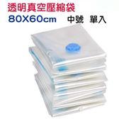 【03590】中號 真空壓縮袋 單入透明 收納袋 打包袋 棉被 衣物