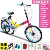 速摺疊車自行車小摺車超輕便攜迷你小型變速減震自行車xw