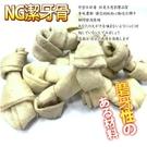 【 培菓平價寵物網】NG香濃美味 2.5...